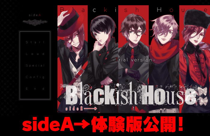 Blackish House sideA→ 体験版