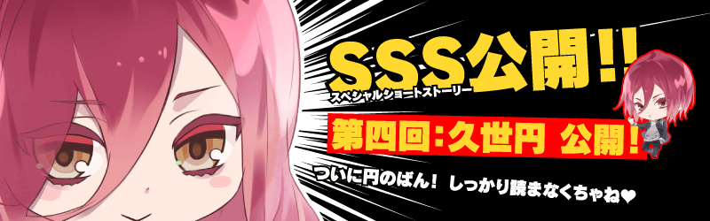 SSS公開予定!