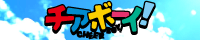 『チアボーイ!』公式サイト