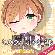 放課後colorful*step