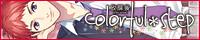 放課後colorful*step