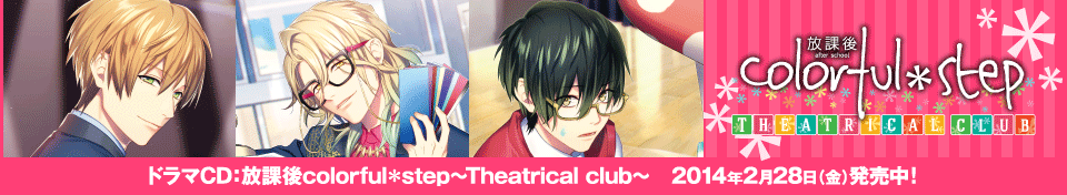 放課後colorful*step~Theatrical club~
