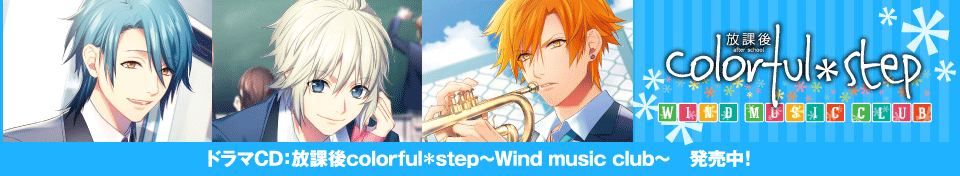 放課後colorful*step~Wind music club~
