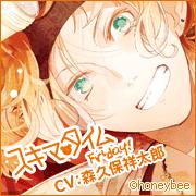 スキマタイム-Friday-