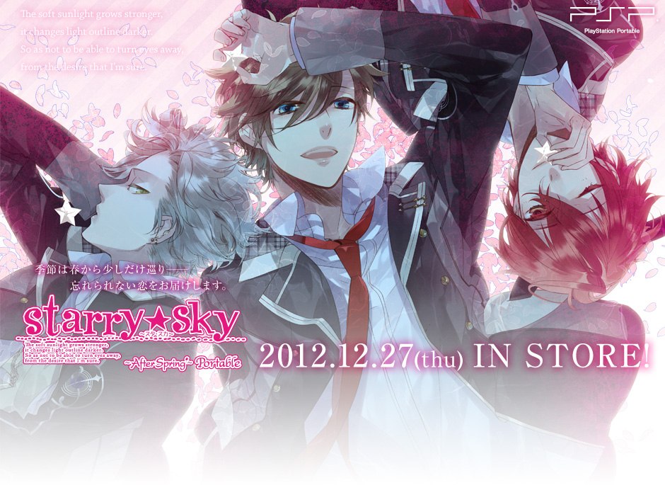 Starry☆Sky~After Spring~Portable