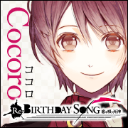 Re:BIRTHDAY SONG~恋を唄う死神~