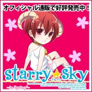 【Starry☆Sky ~in Spring~ 応援中!】