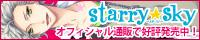 【Starry☆Sky 〜in Spring〜 応援中!】