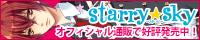 【Starry☆Sky ~in Spring~】