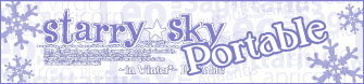 Starry☆Sky 〜in Winter Portable〜