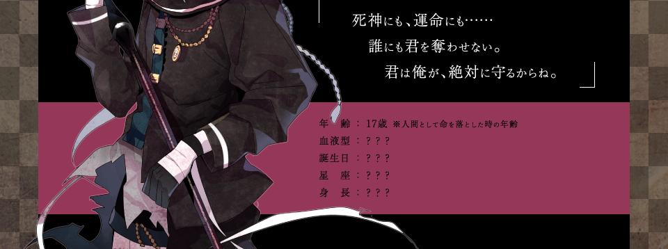 Un:BIRTHDAY SONG~愛を唄う死神~