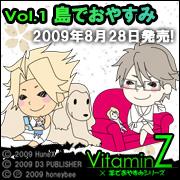vitaminZ咝閇尜真弉奝幤协�冦底HP嵴