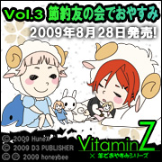 vitaminZ×羊でおやすみシリーズHPへ