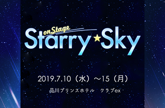 舞台「Starry☆Sky on STAGE」
